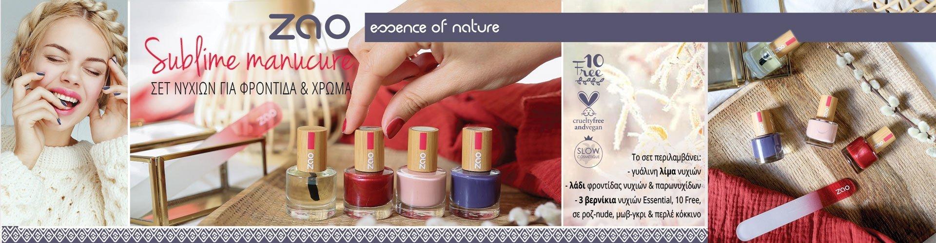 ONTS Φυσικά και Βιολογικά Προϊόντα Μακιγιάζ. ZAO MAKE UP. Zao Nail – Sublime Manicure Σετ μανικιούρ με γυάλινη λίμα, λάδι παρωνυχίδων και 3 βερνίκια νυχιών
