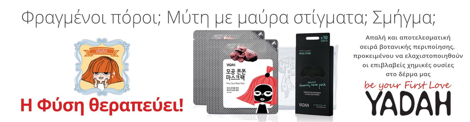 ONTS Φυσικά και Βιολογικά Προϊόντα Μακιγιάζ. YADAH.Τα προϊόντα Yadah είναι μία αυθεντική κορεάτικη και δημοφιλής σειρά καλλυντικών.